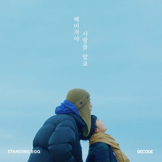 헤어져야 사랑을 알죠 (I know what is the love after broke up)
