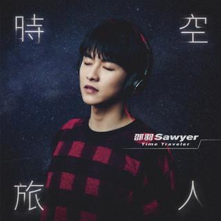 時空旅人 (Time Traveler)