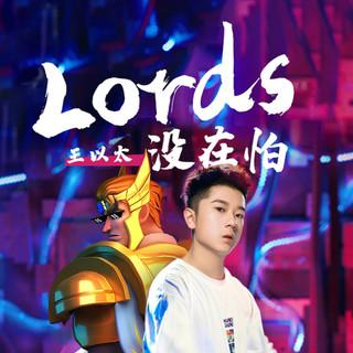 Lords沒在怕(遊戲王國紀元宣傳曲)