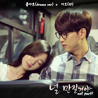 Touching You OST Part.1