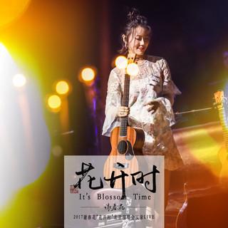 2017謝春花《花開時》北京演唱會實錄LIVE