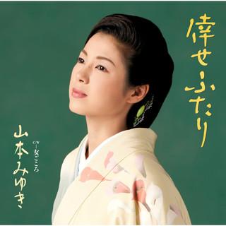 倖せふたり (Shiawase Futari)