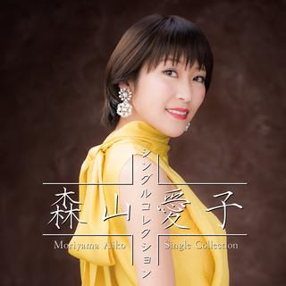 森山愛子~シングルコレクション~ (Aiko Moriyama - Single Collection - )