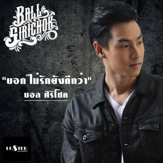 Bok Mai Rak Young Dee Kwa