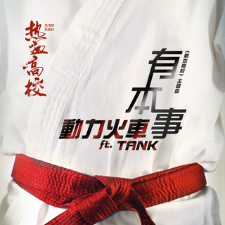 有本事 (feat.Tank)