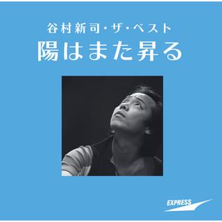 Shinji Tanimura The Best - Hi Wa Mata Noboru -