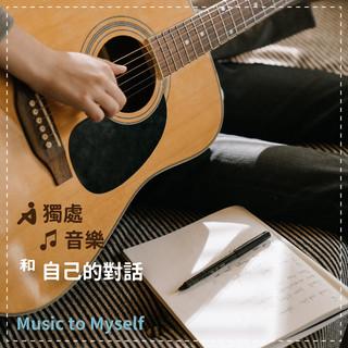 獨處與音樂和自己的對話 Music to Myself