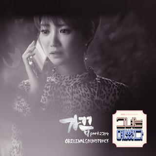 그녀는 예뻤다 OST Part.2 (She Was Pretty OST Part.2)