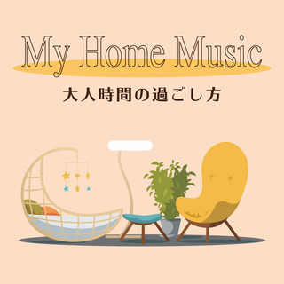My Home Music 大人時間の過ごし方 (My Home Music)