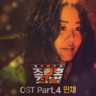 鄰家律師趙德浩2 (My Lawyer, Mr. Joe 2 : Crime and Punishment OST Part.4 (동네변호사 조들호2 : 죄와 벌 OST Part.4))