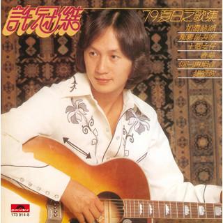 BTB - \'79 夏日之歌集 - 許冠傑