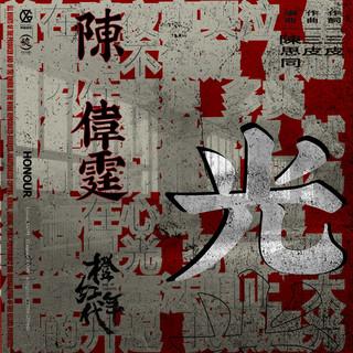 光 (電視劇橙紅年代主題曲)