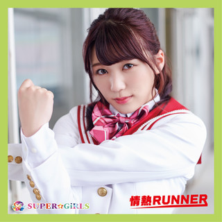 情熱RUNNER / 虹色SKY