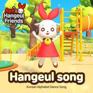 Hangeul Song (Original Motion Picture Soundtrack)