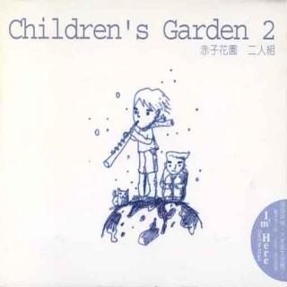 赤子花園 - 二人組