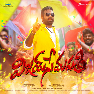 Vijay Sethupathi (Original Motion Picture Soundtrack)
