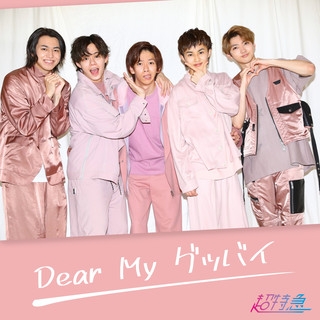 Dear My グッバイ (Dear My Goodbye)