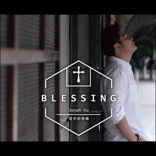 苦中的祝福 Blessing