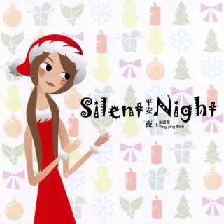 平安夜 (Silent Night)