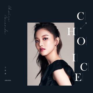 選擇 CHOICE