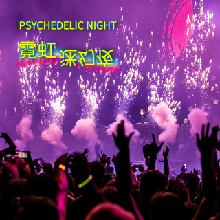 霓虹迷幻夜 Psychedelic Night