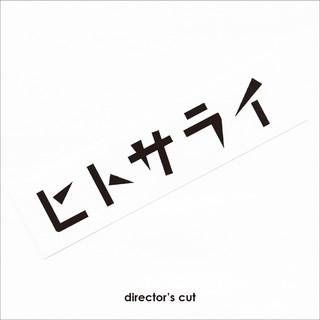ディレクターズ・カット