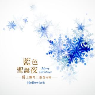 藍色聖誕夜 / 爵士鋼琴三重奏專輯 (Merry Christmas / Mellowitch)