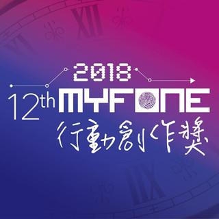 第十二屆 myfone 行動創作獎