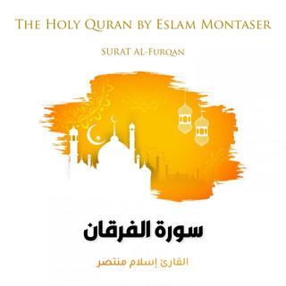 Surat Al - Furqan (The Criterian)