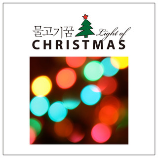 聖誕節的光芒 / 愛做夢的魚‧韓國新世紀鋼琴家