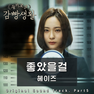 Would Be Better (Prison Playbook OST Part 5)