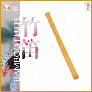 樂典:竹笛
