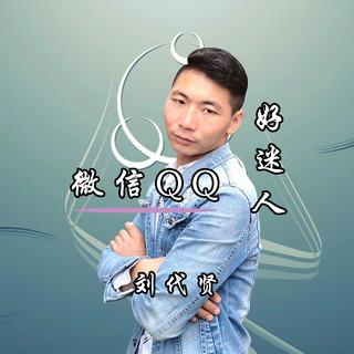 微信QQ好迷人