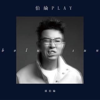 伯綸 PLAY