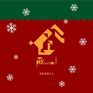 今年的聖誕節 / 溫暖男聲永斌首張單曲