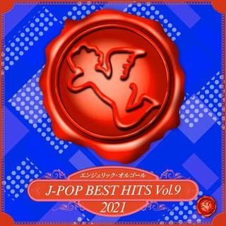 2021 J-POP BEST HITS, Vol.9(オルゴールミュージック) (2021 J-Pop Best Hits, Vol. 9(Music Box))