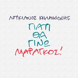 Γιατί Θα Γίνω Μαραγκός (Giati Tha Gino Maragos)