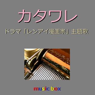 カタワレ ~ドラマ「レンアイ漫画家」主題歌~(オルゴール) (Kataware (Music Box))