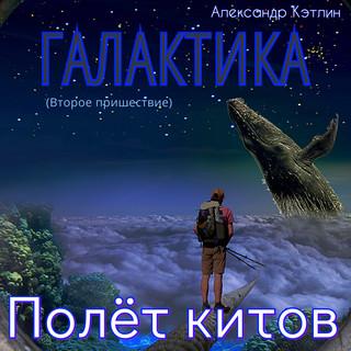 Полёт Китов. Галактика (Второе Пришествие)