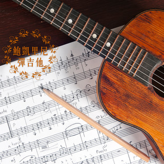 古典任意門 15:鮑凱里尼彈吉他\t(The Teleportation Of Classical Music 15:Boccherini The Guitarist)