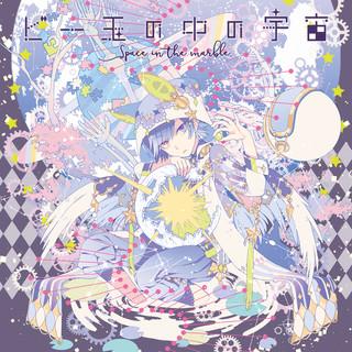 ビー玉の中の宇宙 (Biidamano Nakano Uchuu)
