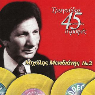 Τραγούδια Από Τις 45 Στροφές (Tragoudia Apo Tis 45 Strofes (Vol. 3))
