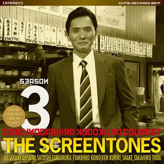 日劇美食不孤單電視原聲帶:第三季