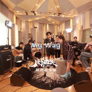 My Way (Unplugged不插電)