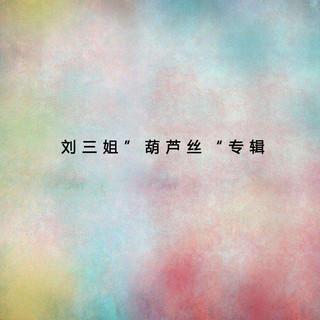 """劉三姐""""葫蘆絲"""""""