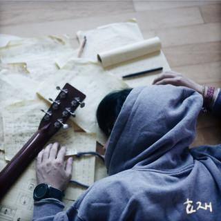 原創宅錄專輯 1 / 新生代歌手 효재
