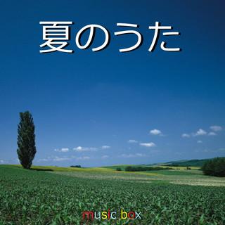 夏のうた ~2020年 Collection~ オルゴール作品集 VOL-3 (A Musical Box Rendition of Summer Song Collection Twenty- Twenty  Vol-3)