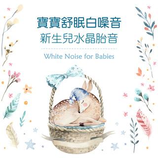 寶寶舒眠白噪音.新生兒水晶胎音 (White Noise for Babies)