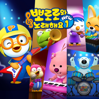 Pororo Singalong NEW1