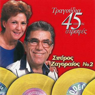 Apo Tous Thisavrous Ton 45 Strofon (Vol. 2)